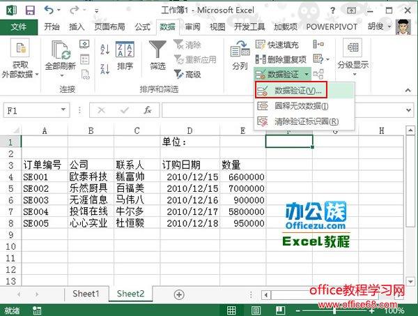 如何将Excel中的数据以万、十万、百万单位显示1