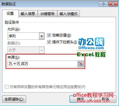 如何将Excel中的数据以万、十万、百万单位显示2
