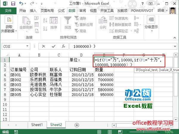 如何将Excel中的数据以万、十万、百万单位显示3