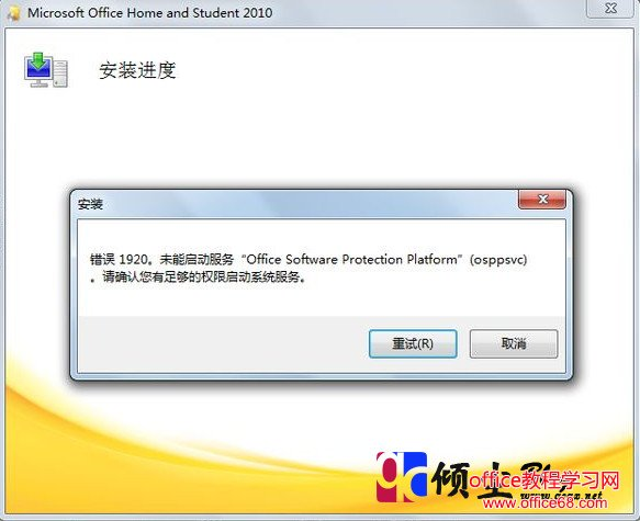 安装Office错误1920.未能启动Office Software Protection Platform的解决方法