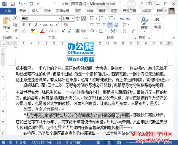 在Word2013中如何用着重号强调文本段落4