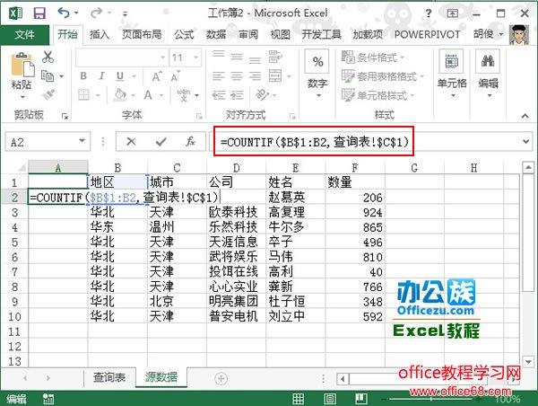 如何实现从源数据中抽取满足条件的数据显示在Excel2013表格当中1