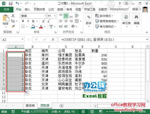 如何实现从源数据中抽取满足条件的数据显示在Excel2013表格当中2