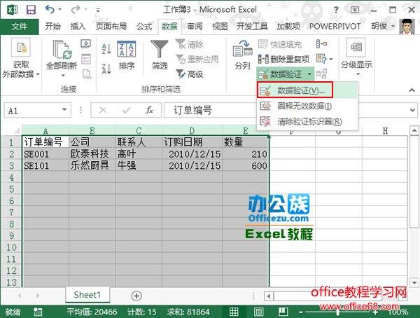 如何限制Excel2013表格跳过空行输入数据1
