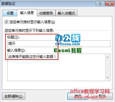 如何限制Excel2013表格跳过空行输入数据3