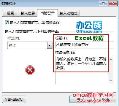 如何限制Excel2013表格跳过空行输入数据4