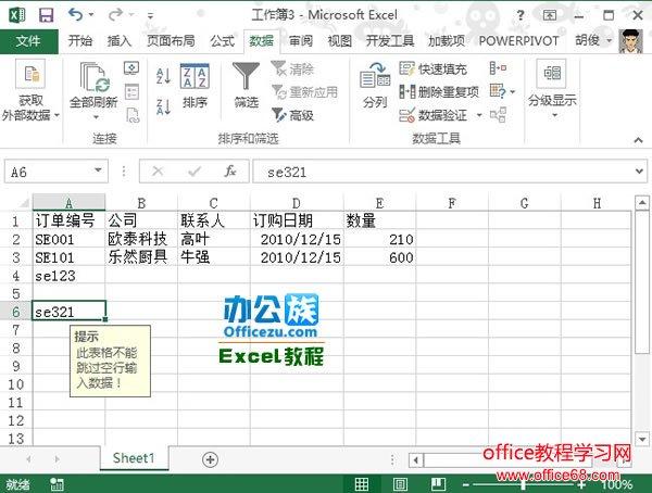 如何限制Excel2013表格跳过空行输入数据5