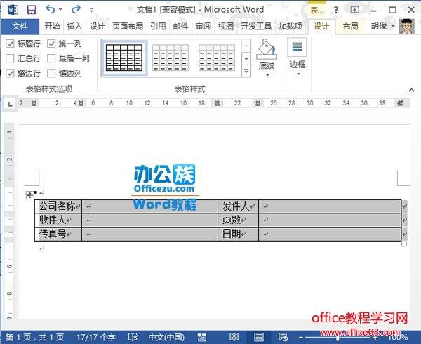 如何在Word2013中制作传真表头实例教程2
