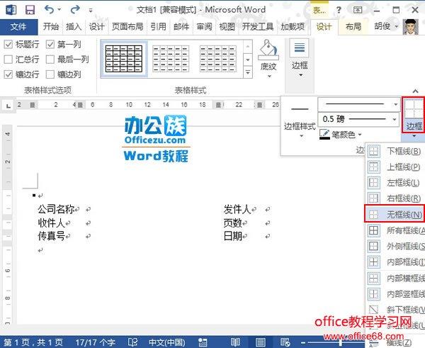 如何在Word2013中制作传真表头实例教程3