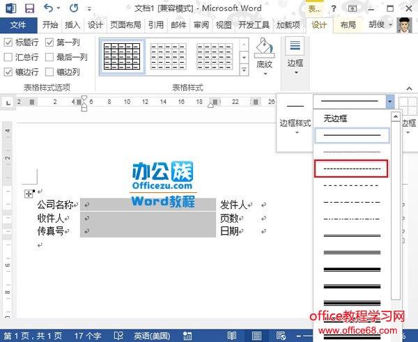 如何在Word2013中制作传真表头实例教程4