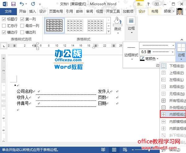 如何在Word2013中制作传真表头实例教程5