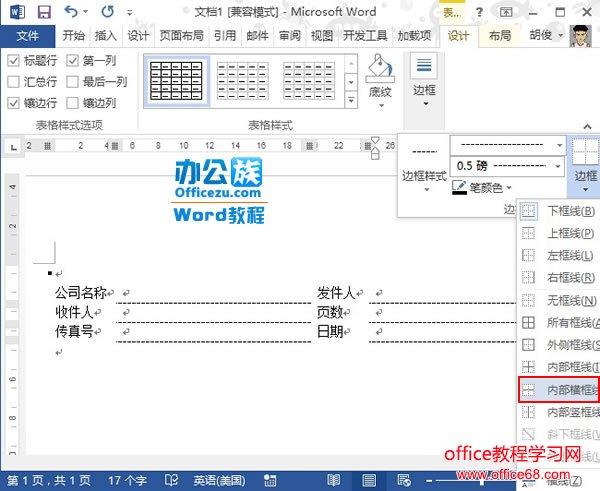 如何在Word2013中制作传真表头实例教程6