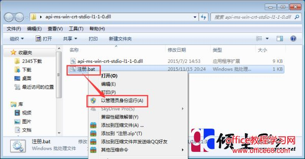 Office2016的软件打开提示api-ms-win-crt-stdio-l1-1-0.dll丢失