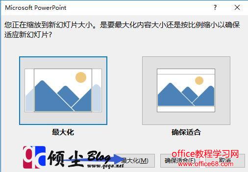 PowerPoin 2016中如何进行打印页面设置3