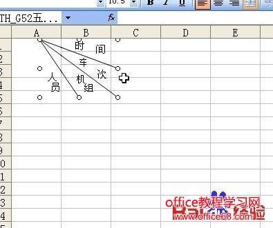 Excel 绘制斜线表头 视频教程2