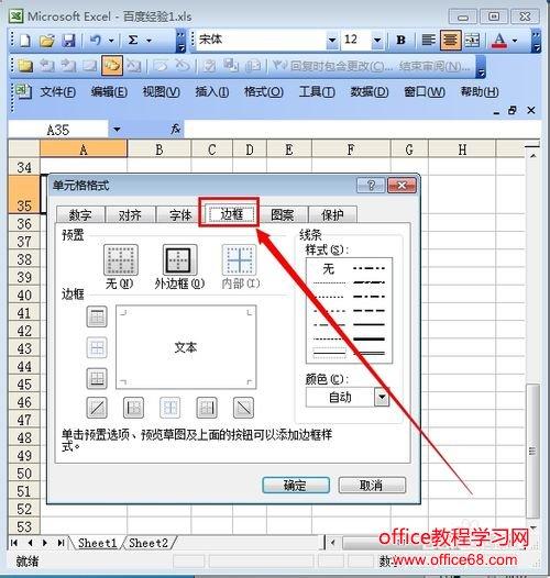 Excel 绘制斜线表头 视频教程3