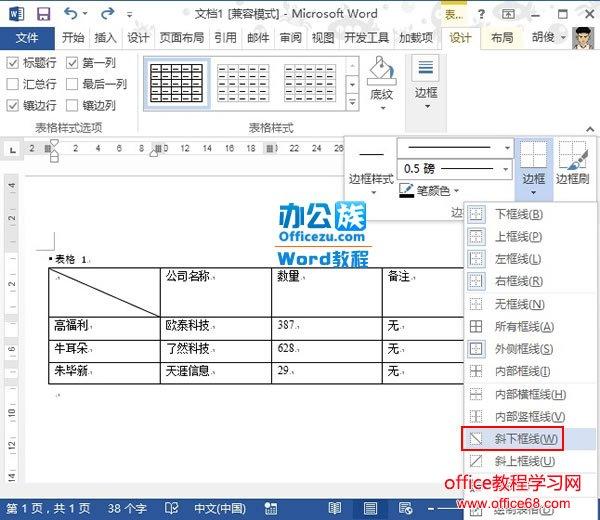如何在Word2013中绘制斜线表头 实例教程2