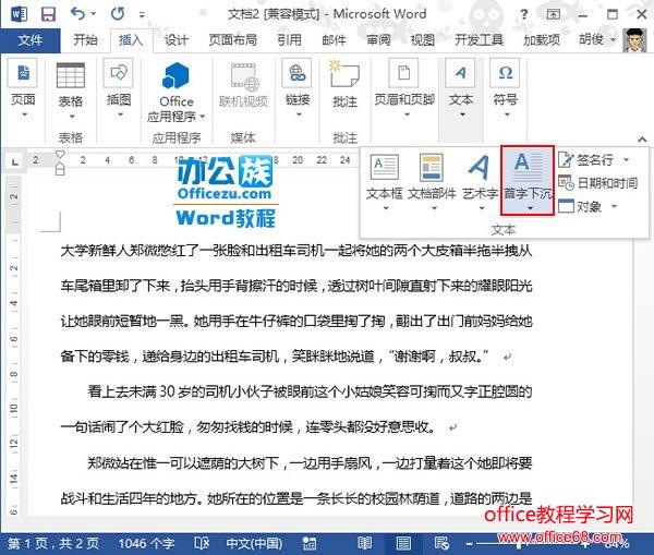 Word2013首字下沉制作实例教程1
