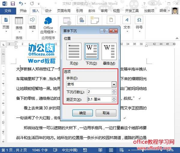 Word2013首字下沉制作实例教程2