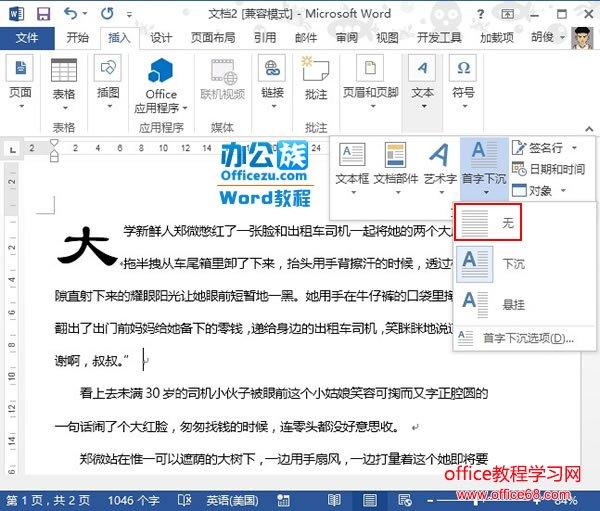 Word2013首字下沉制作实例教程3