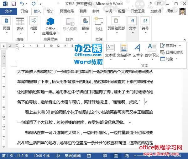 Word2013首字下沉制作实例教程4