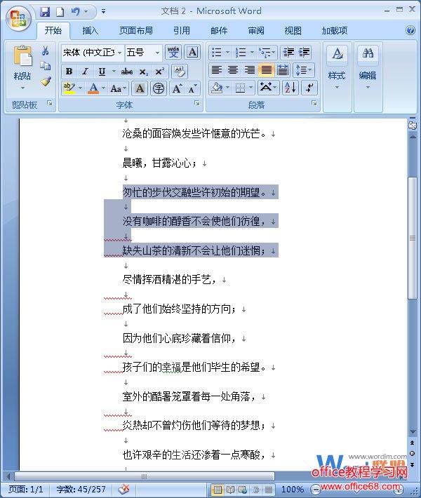 打开一篇文档