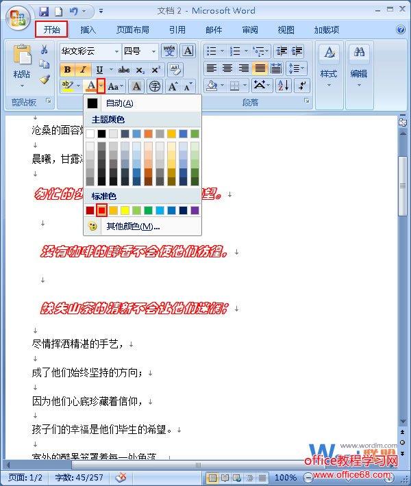 字体颜色设置