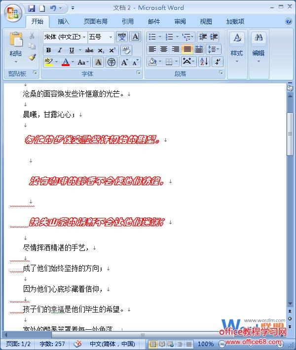 字体格式设置的效果图