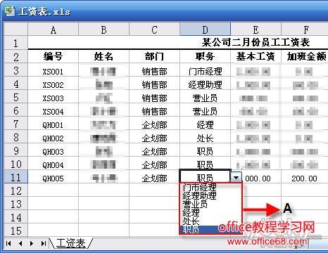Excel如何在录入中实现单元格多选项自动下拉