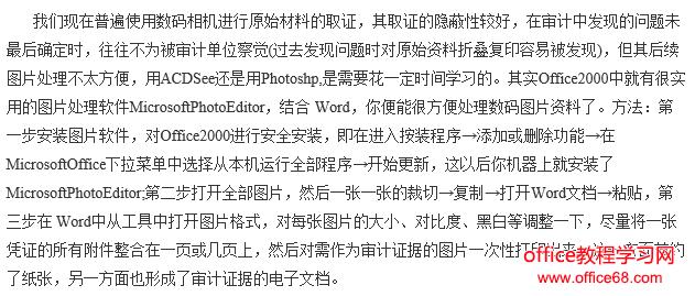 Word 2010中利用图片处理工具,巧妙处理数码相机的取证材料