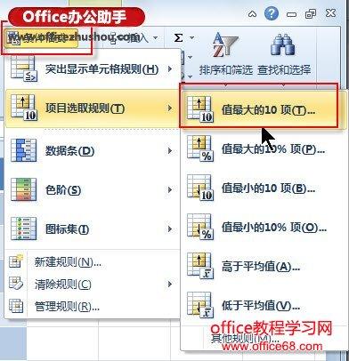 利用Excel 2010的条件格式快速获取最大数据值的方法2