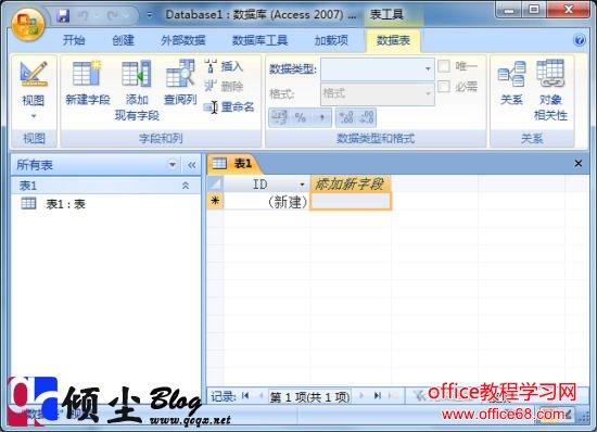 office2007 专业 版