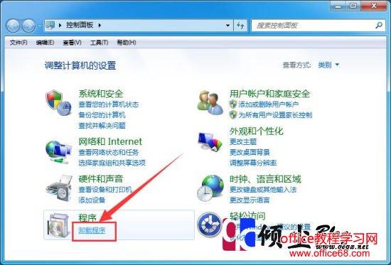 安装Office时提示计算机上的Office2003已损坏