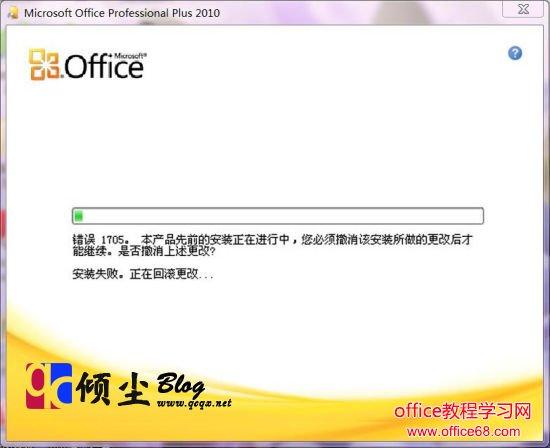 安装Office2010提示错误1705的解决方法