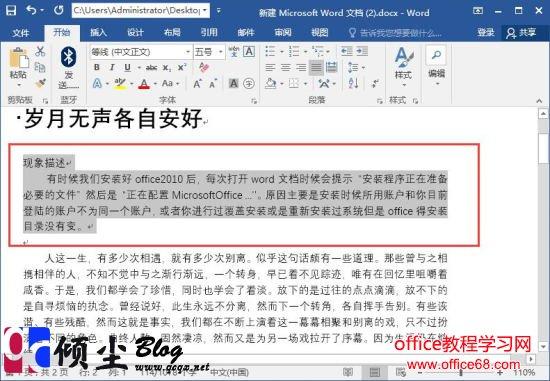 Word2016清除文档中格式的方法详解