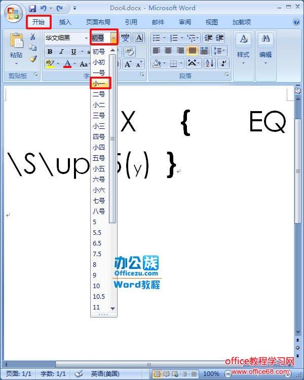 调整字体大小