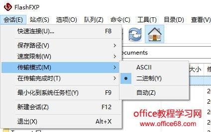 FileZilla/FlashFXP使用二进制上传文件实现教程2