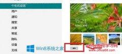 Win8系统替换锁屏壁纸的方法详解