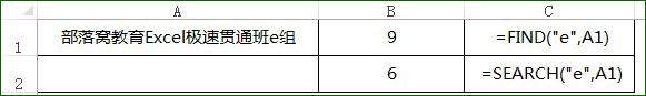 Excel中search函数和find函数