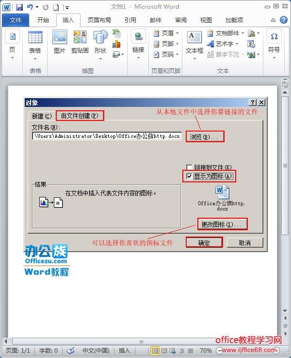 选择链接文件