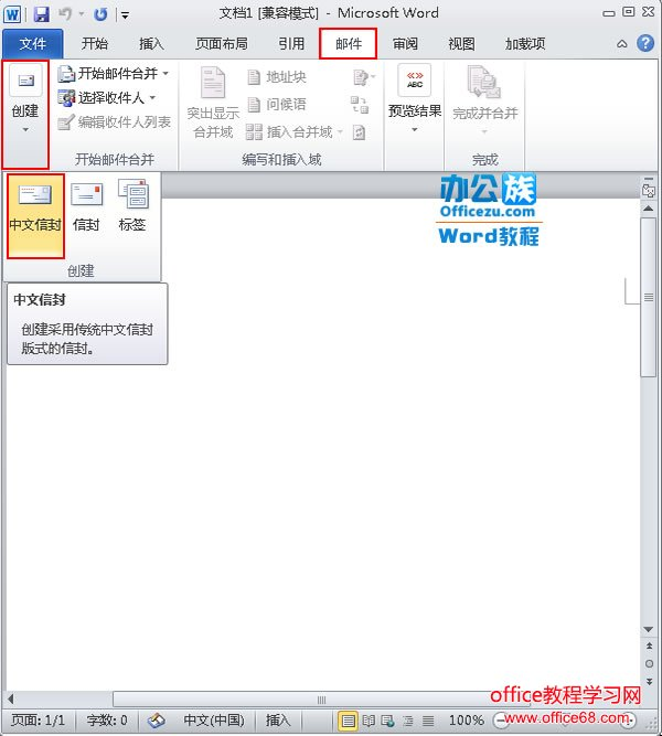 选择中文信封