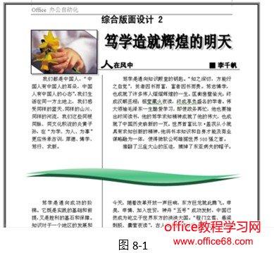 word文档分栏排版图解详细教程图片