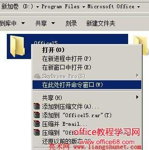 打开Office15命令行