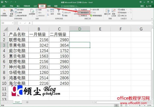Excel 2016快速删除表格中重复记录的方法图解教程1