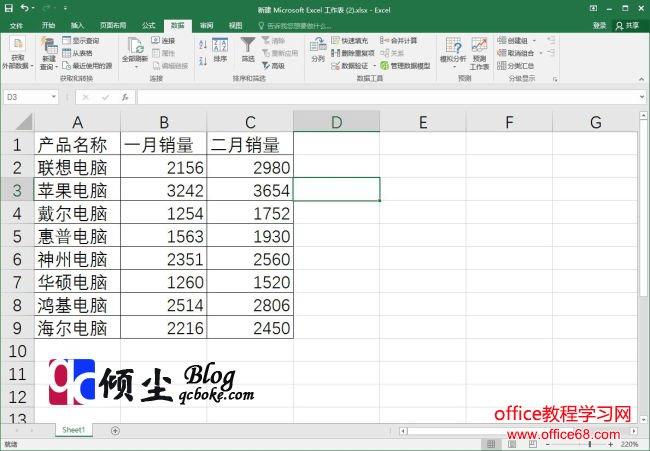 Excel 2016快速删除表格中重复记录的方法图解教程4