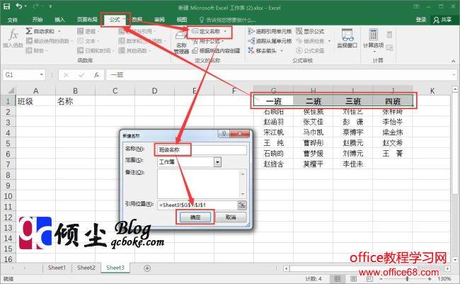 如何在Excel 2016中使用数据验证功能对数据进行多重限制2
