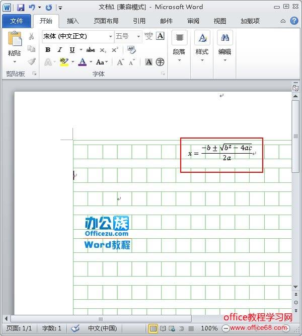 在稿纸文本中插入的公式