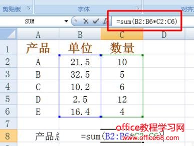 excel乘法公式教程_Excel数组公式怎么用_Office教程学习网