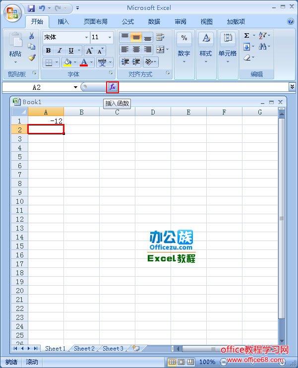 单击函数图标