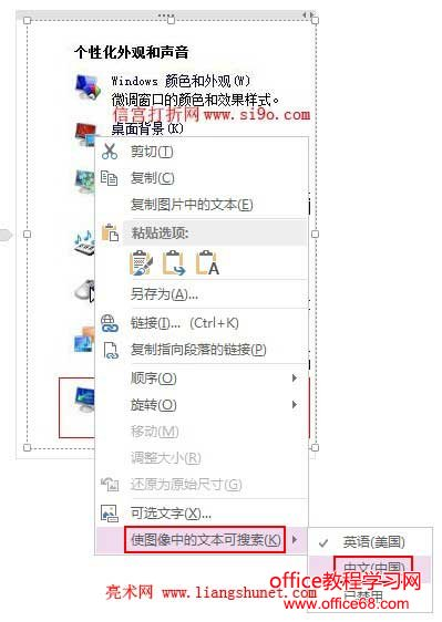OneNote 插入图片